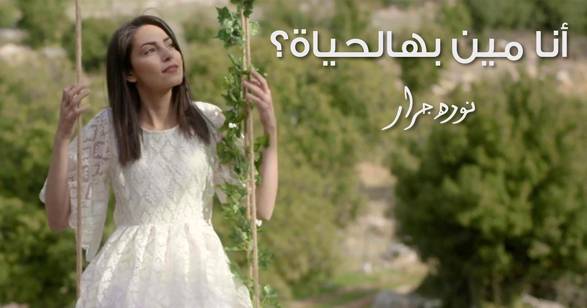 Norah Jarrar – Ana Meen Bhal Hayat